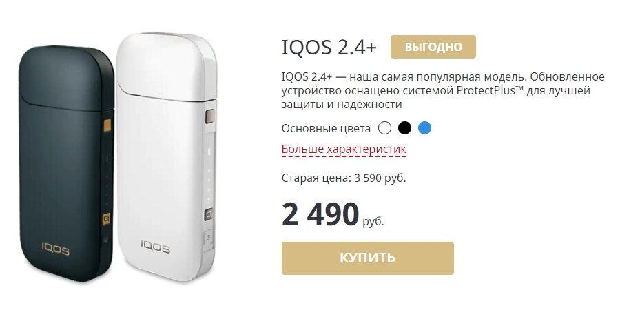 Актуальное предложение IQOS 2.4 Plus