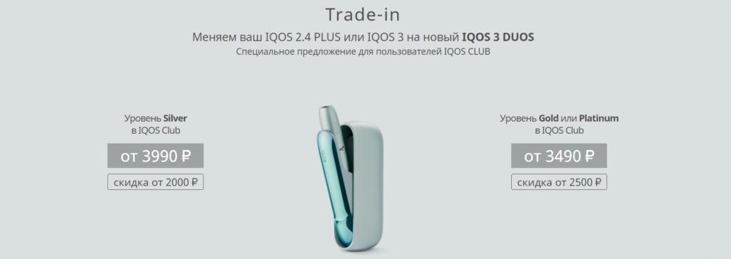 Скидка на iqos по trade in