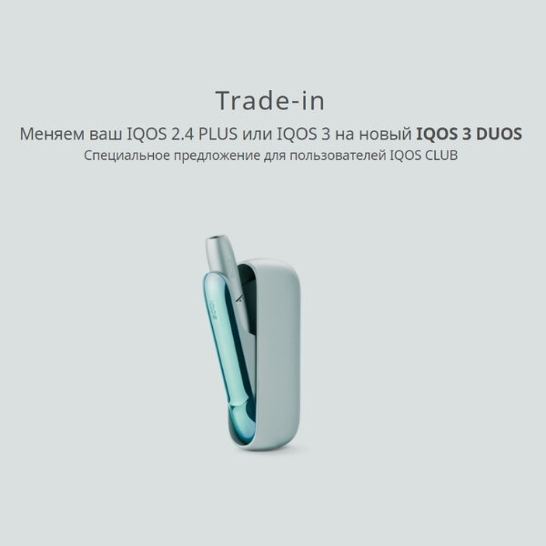 Программа Trade-in от IQOS